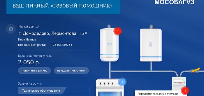 250 тысяч новых абонентов - жителей Подмосковья подключились к Личному кабинету Мособлгаза с начала года