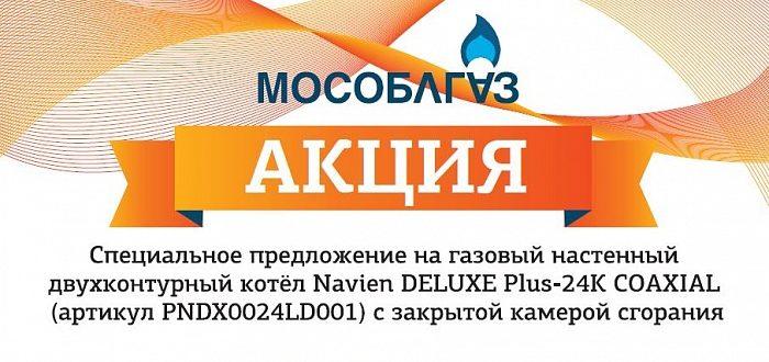 Акция от «Мособлгаз»: специальная цена на газовый котел