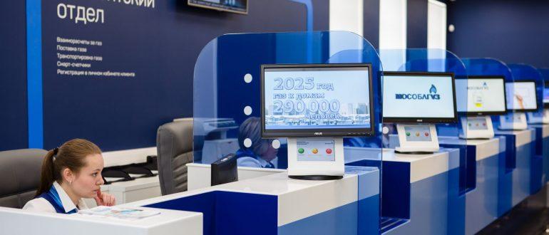 Более 3 500 жителей Подмосковья ежедневно посещают офисы обслуживания клиентов Мособлгаза