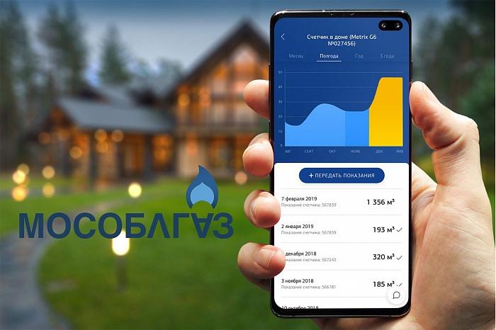 Мособлгаз выпустил новую версию мобильного приложения