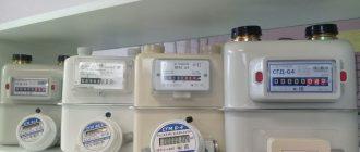 Выбор газового счетчика
