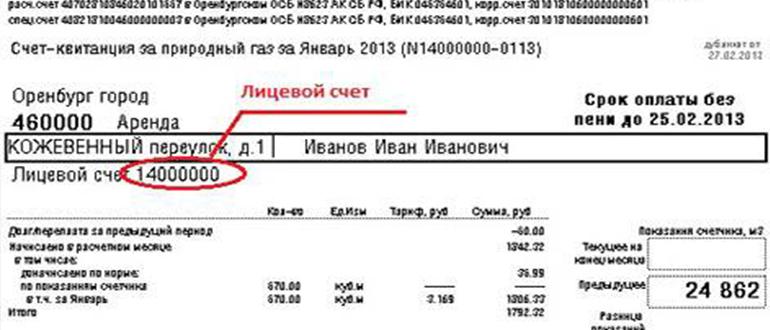 Мособлгаз узнать задолженность по лицевому счету