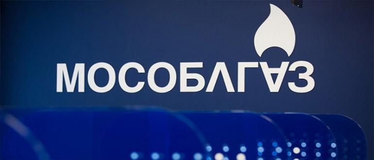 С 1 октября 2020 года в соответствии с Распоряжением Комитета по ценам и тарифам Московской области от 18.09.2020 № 149-Р изменены цены на газ для жителей Московской области.